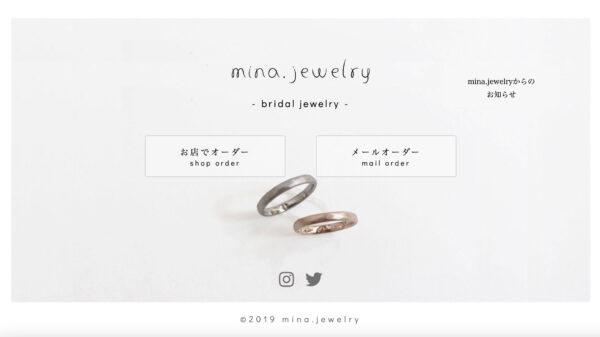 ミナジュエリーの指輪