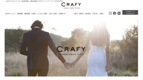 CRAFYの指輪