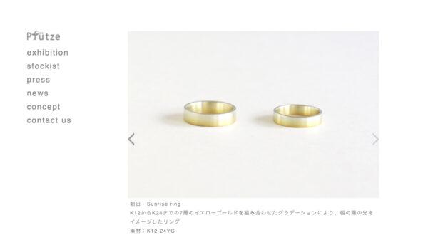 プフッツェの指輪