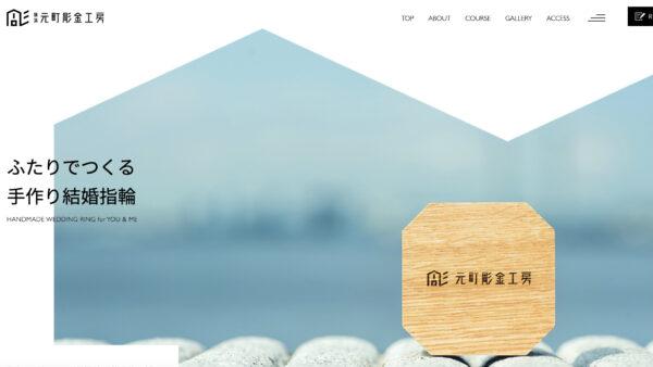 横浜元町彫金工房の指輪