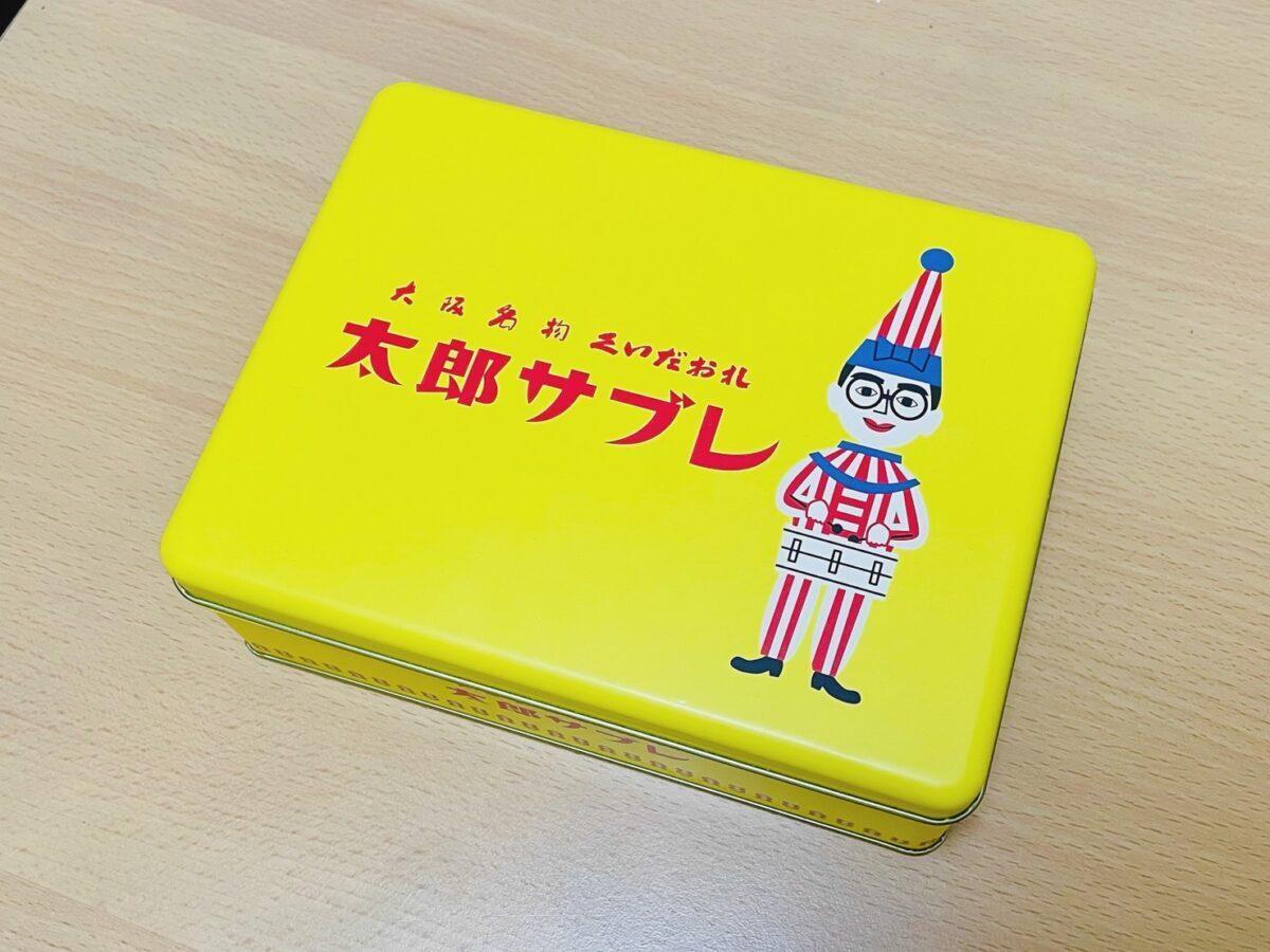 【大阪土産】大阪名物くいだおれ太郎サブレ缶
