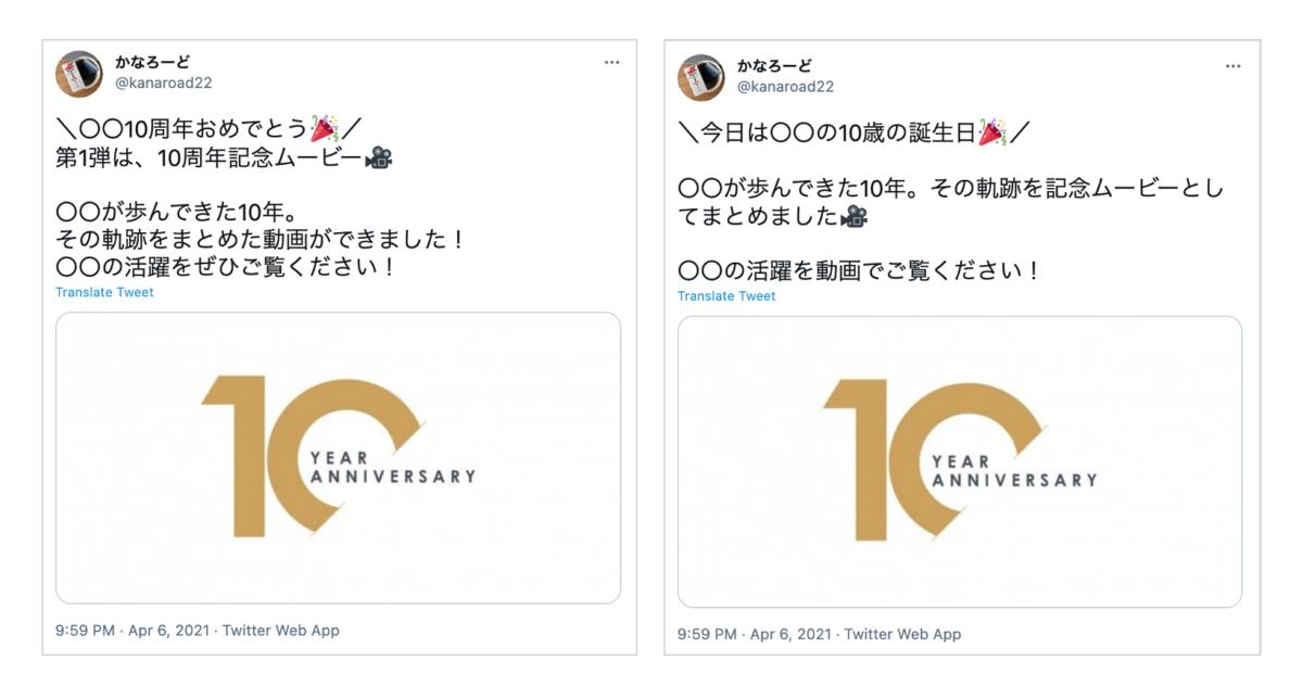 Twitter投稿 周年投稿の例