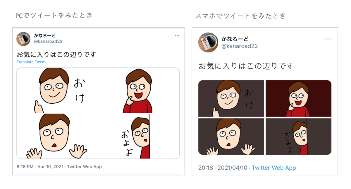 Twitter投稿 PNG PCとスマホの見え方の違い