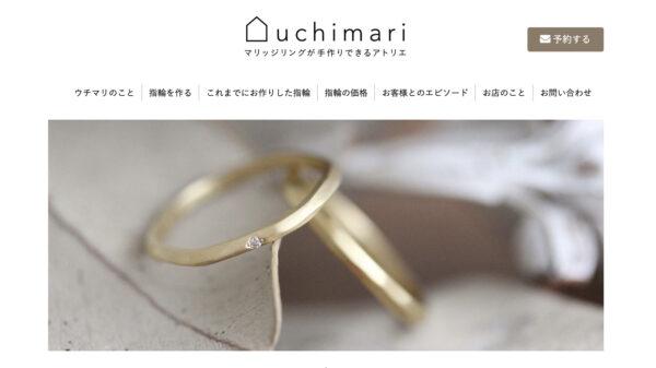 ウチマリの指輪