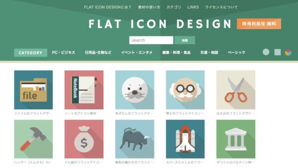 フリー素材 FLAT ICON DESIGN