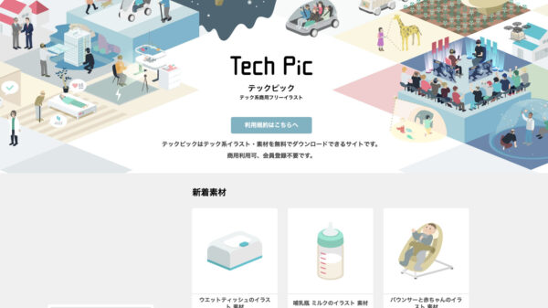 フリー素材 Tech Pic
