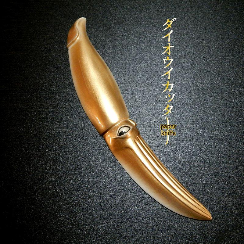 ダイオウイカのペーパーナイフ